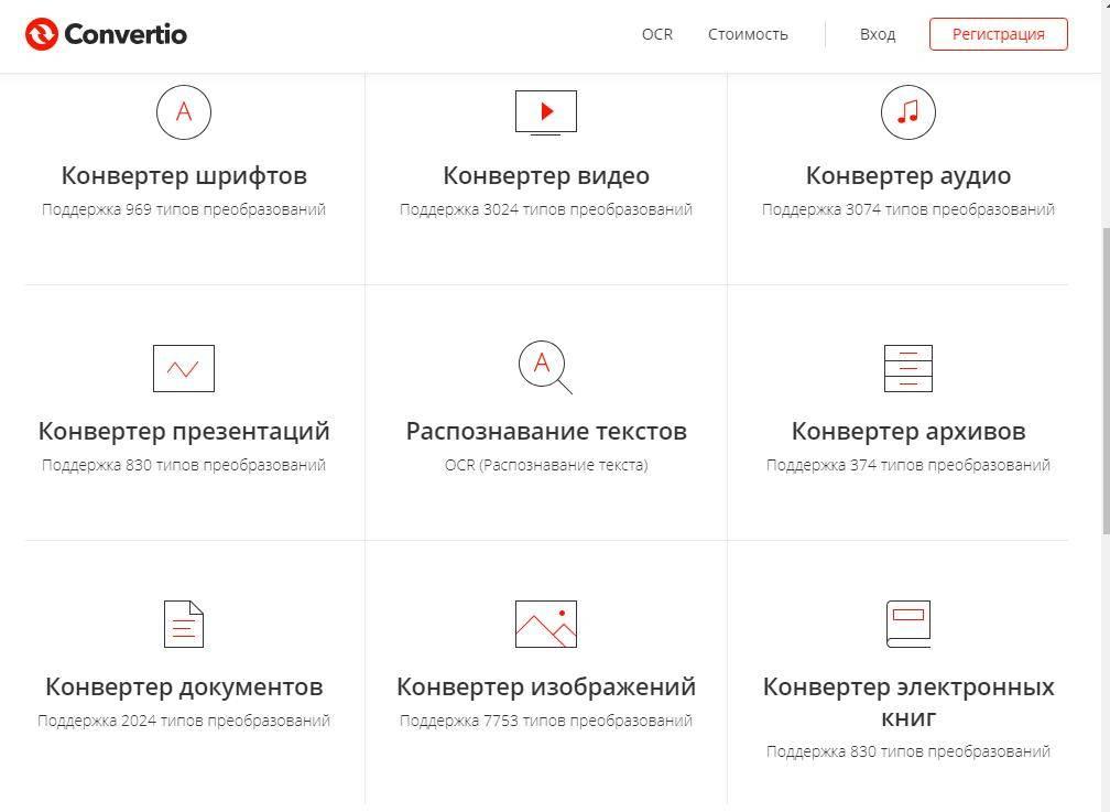 Распознать pdf документ онлайн