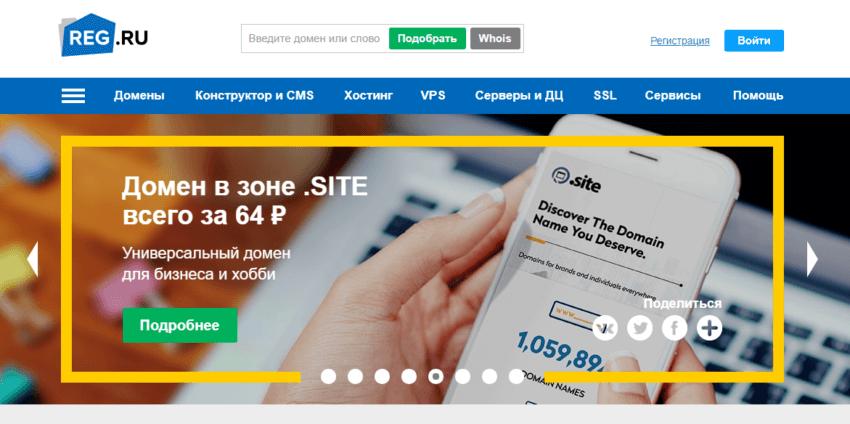 Купить доменное имя в reg.ru