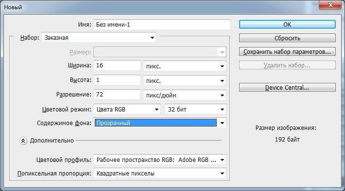 Как создать файл в фотошоп