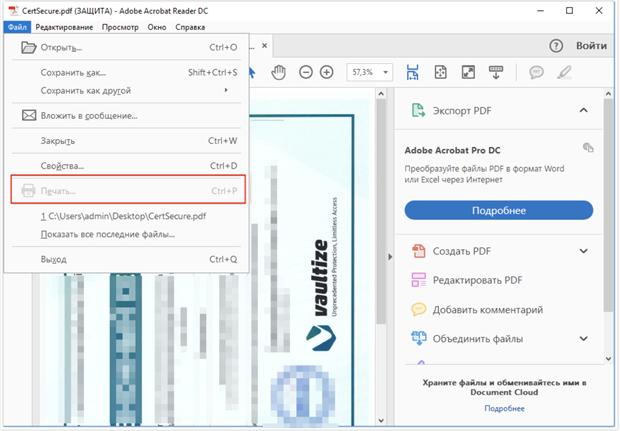 Как снять пароль с pdf в adobe acrobat