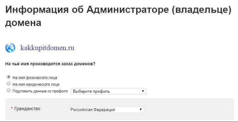 Как узнать имя администратора домена