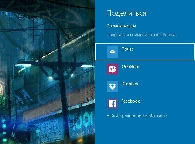 Как отправить скриншот в windows 10