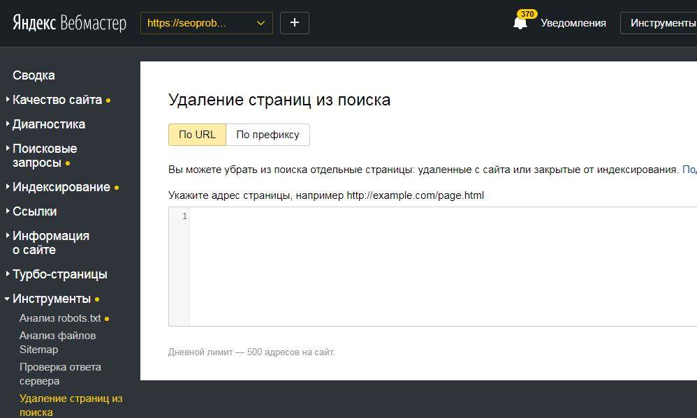 Как удалить страницы из поиска Яндекс