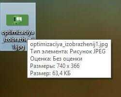 Оптимизированный файл