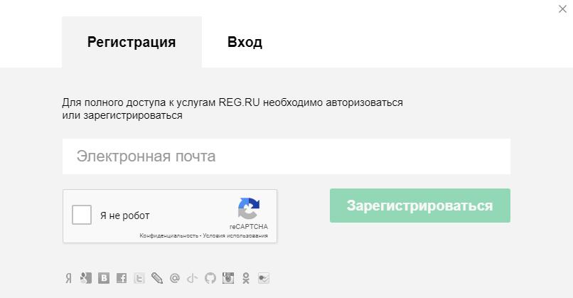 Как зарегистрироваться в reg.ru