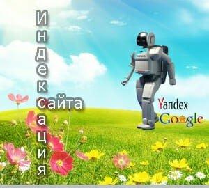 Хотите знать, почему сайт не индексируется в яндексе и google? 7 основных правил быстрой индексации сайта