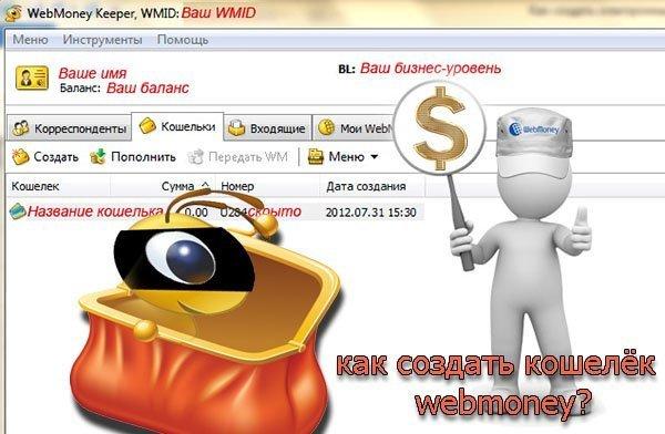 Картинка, как создать кошелёк webmoney: инструкция