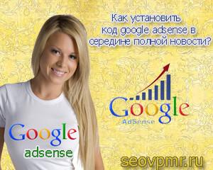 Как установить код google adsense в середине полной новости DLE