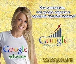 как установить adsense на dle: отзыв о рекламе google