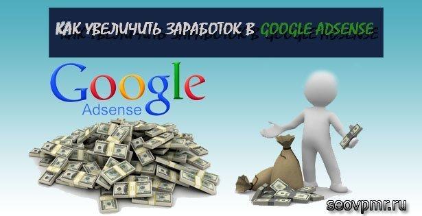 установить код google adsense в середине