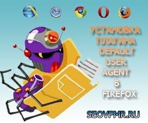 Как посмотреть сайт в разных браузерах с помощью плагина default user agent для браузера firefox?