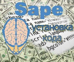 установка sape на wordpress сайт