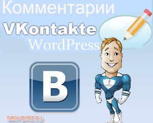 Как добавить комментарии вконтакте в WordPress