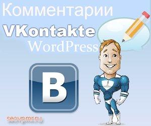 Повышаем вирусный маркетинг сайта, устанавливая виджет или плагин для комментариев wordpress на выбор