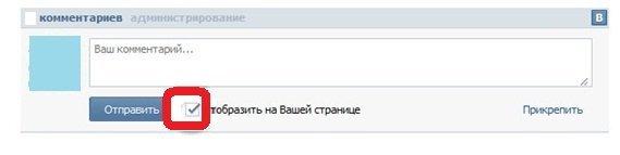 kak-dobabit-kommentarii-vkontakte-v-wordpress2
