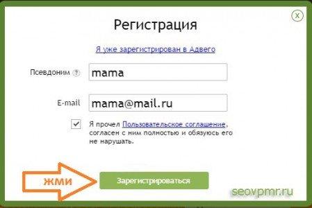 регистрация-адвего-3