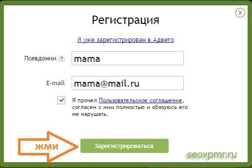 Заполненая форма регистрации
