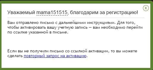 регистрация-адвего-4