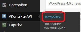 Настройка плагина vkontakte api
