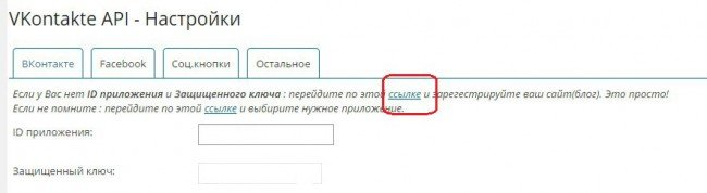 vkontakte api, где взять id