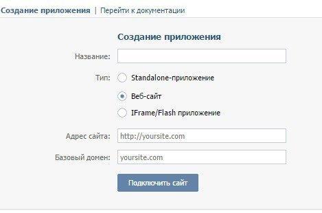Приложение vkontakte api