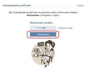 Как получить код vkontakte