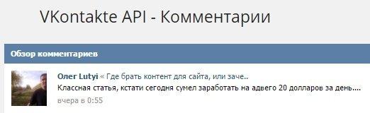 Модерация комментариев Вконтакте
