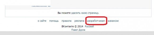 Настройка Вконтакте