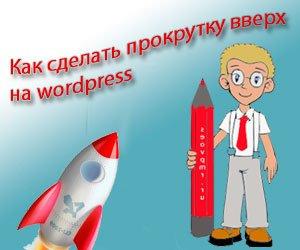 Кнопка вверх для wordpress сайта