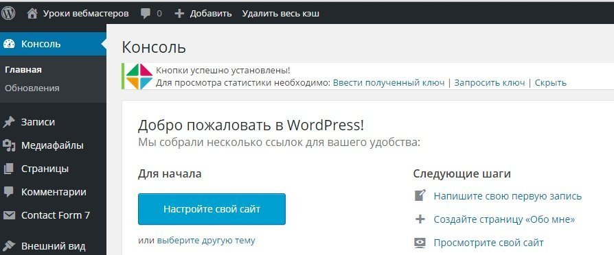 denwer как установить wordpress - поэтапно