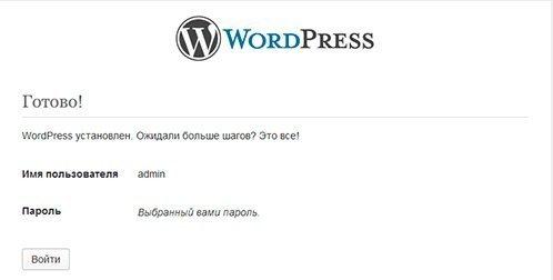 Создание базы данных на wordpress