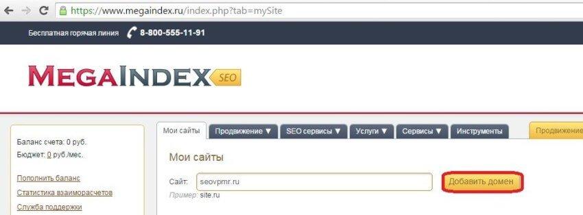 Как добавить сайт в Megaindex