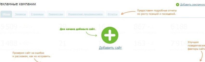 Регистрация на seopult