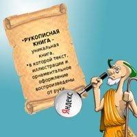 Не знаете, как вывести сайт из-под фильтра агс Яндекса?