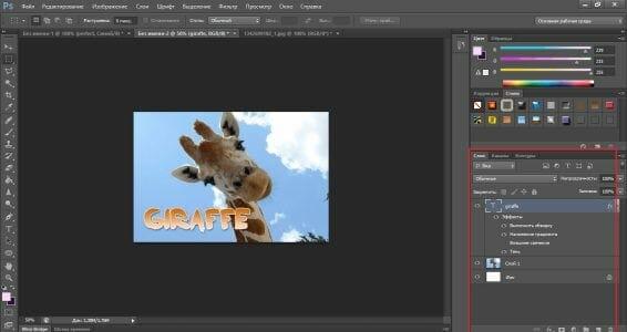 Жираф в фотошопе