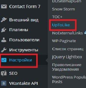 Как настроить кнопки UpToLike