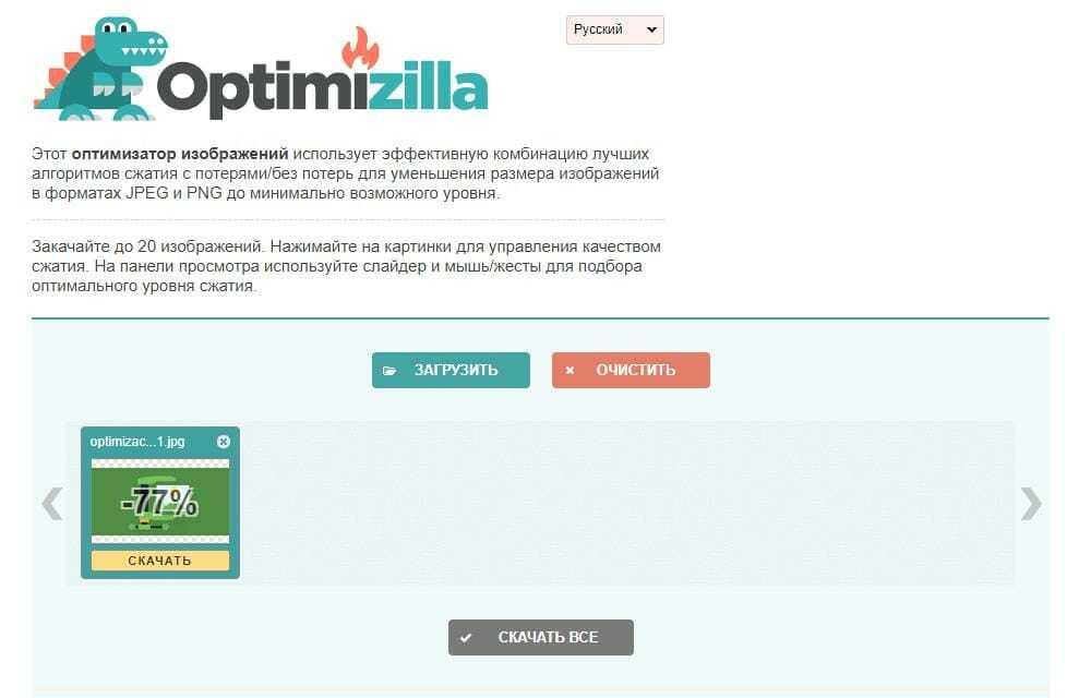 Онлайн сервис по оптимизаций картинок