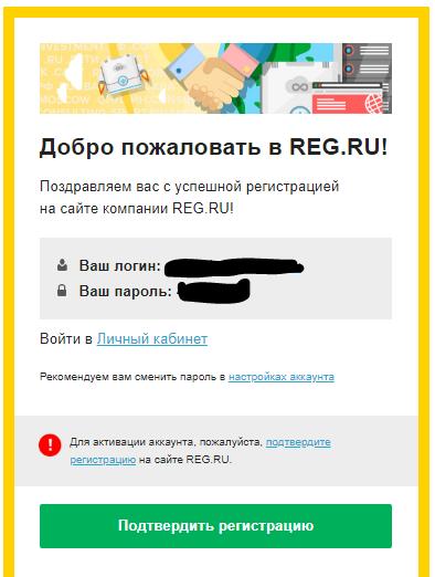 Регистрация в reg.ru