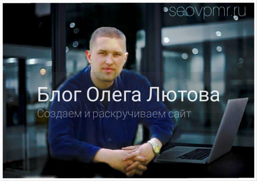 Блог Олега Лютова