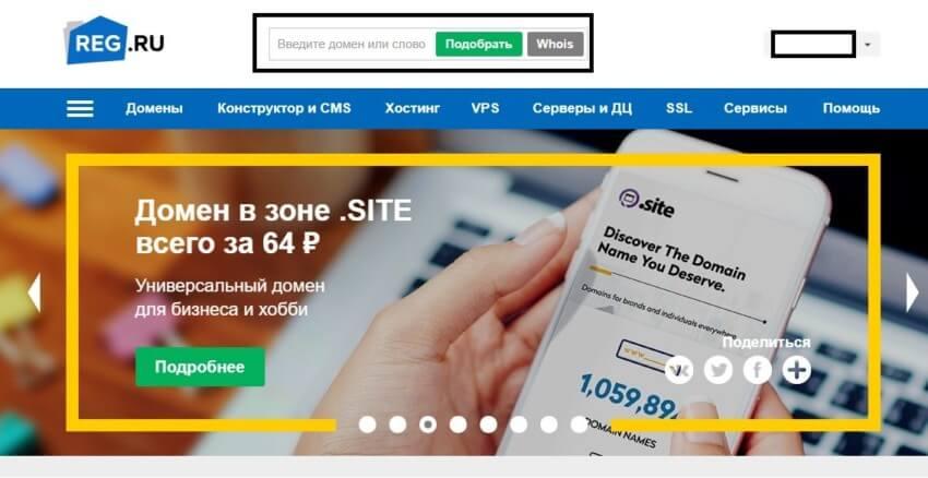 Заказать домен для сайта