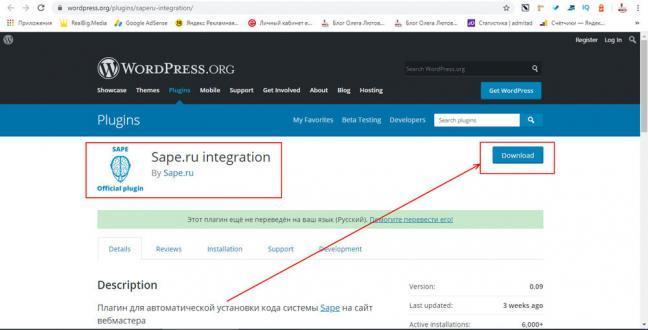 Sape.ru integration
