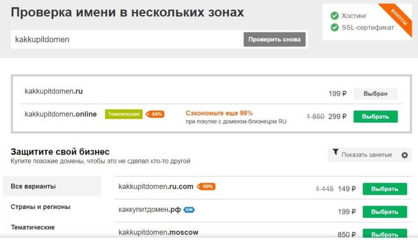 Проверить свободен домен
