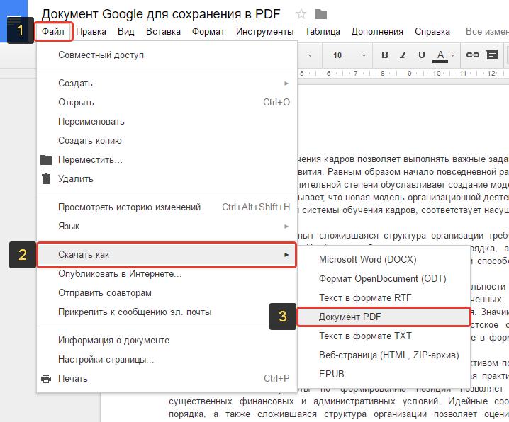 Как снять защиту с PDF формата в Google Chrome