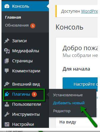 Как добавить плагин в wordpress