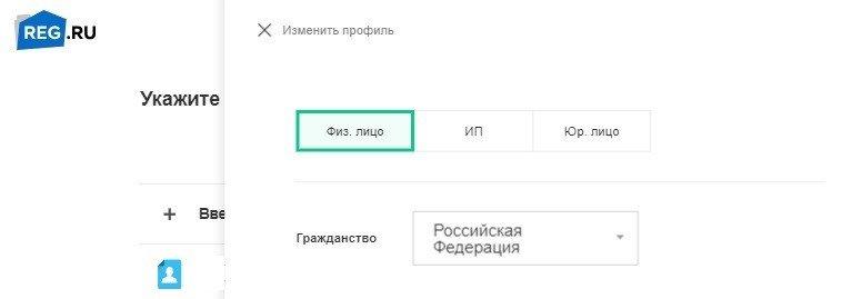 Профиль reg.ru