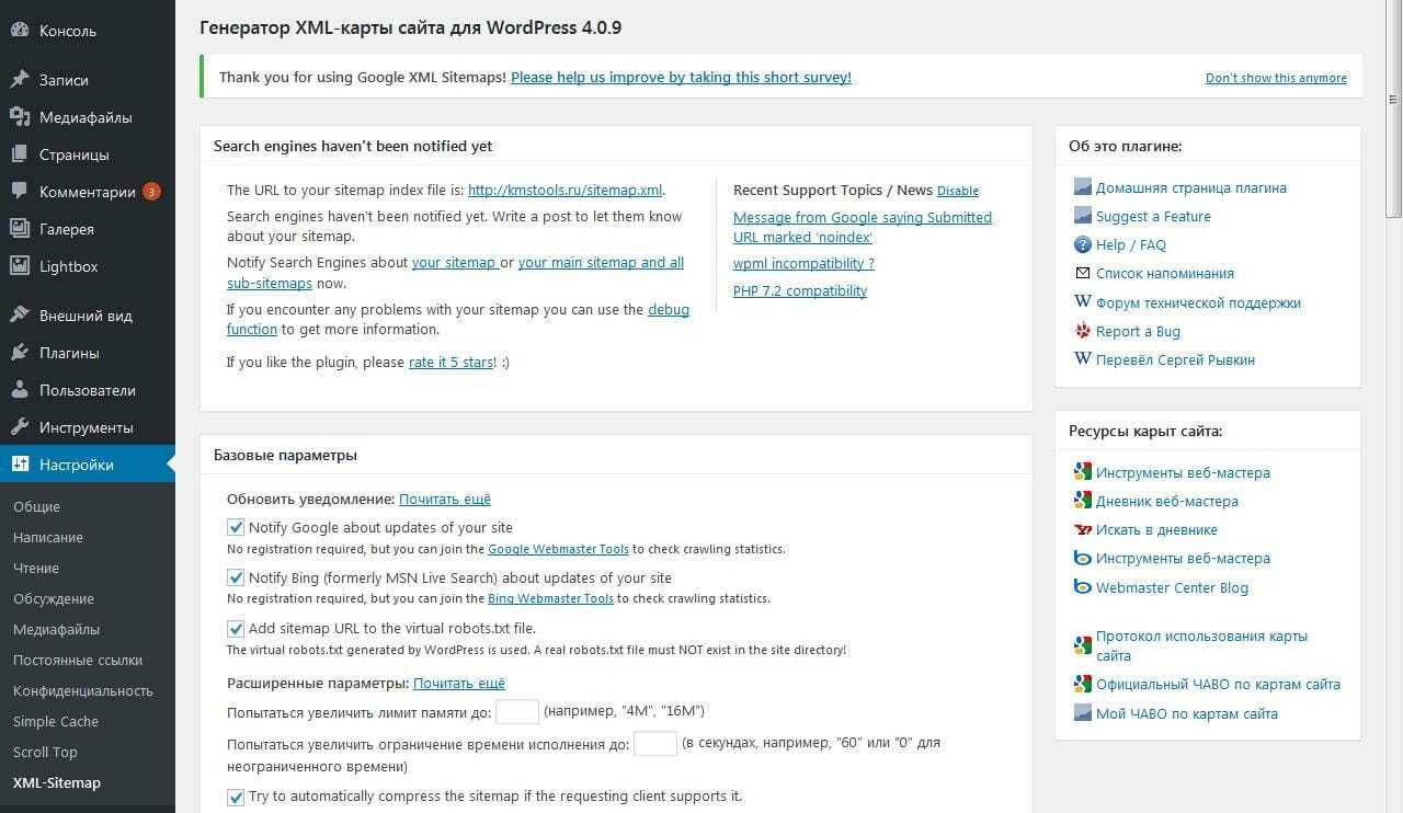 Быстрый и удобный способ создать карту сайта в формате Sitemap XML