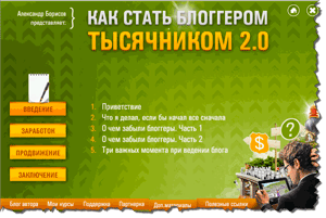 КСБТ 2.0 Александр Борисов