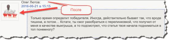 Глобальный граватар для wordpress комментариев