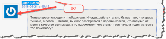 комментарий граватар для wordpress