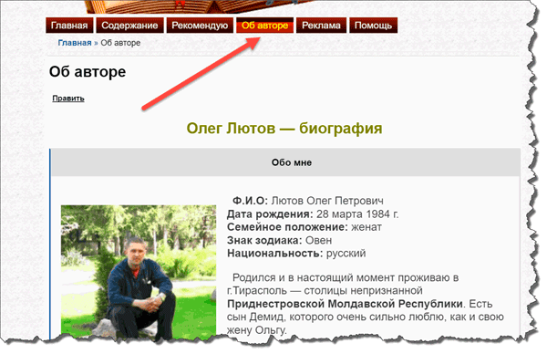 Биография Олег Лютов